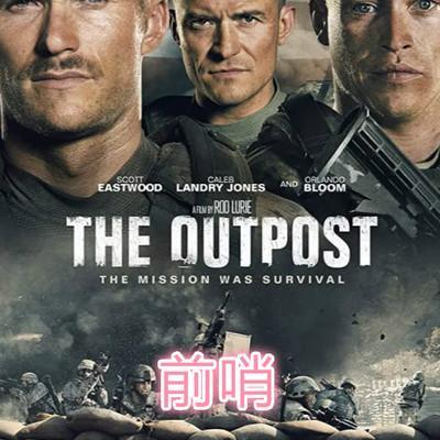 前哨 the outpost (2020)电影票