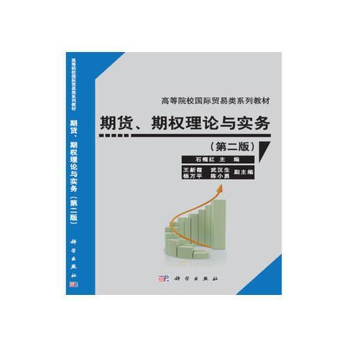 【xsm】期货,期权理论与实务(第二版) 石榴红 科学出版社