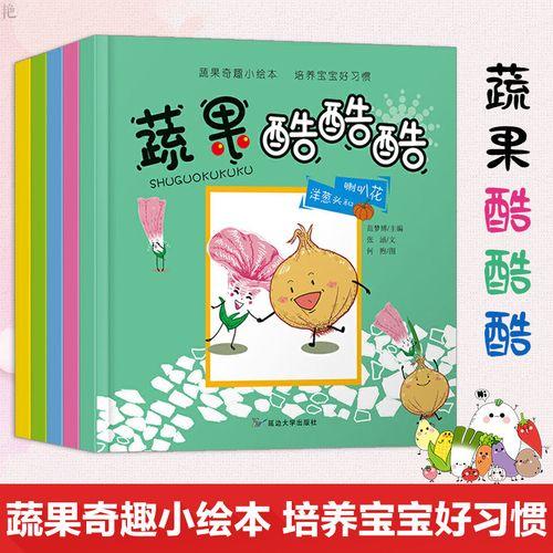 蔬果酷酷酷册  培养宝宝好习惯绘本-岁幼儿蔬菜水果童话故事 幼儿期