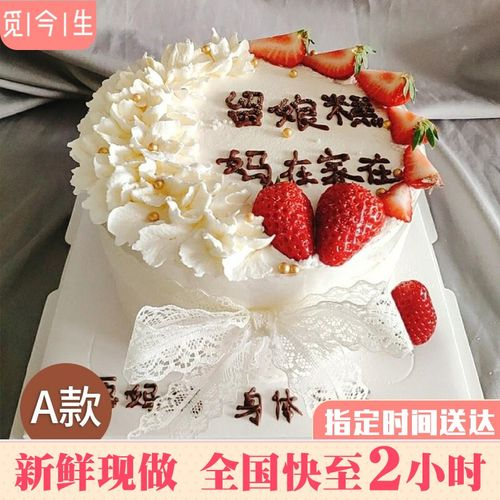 当天到水果生日蛋糕全国同城配送网红母亲节节日礼物新鲜现做奶油蛋糕