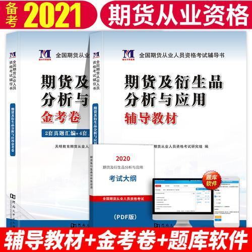 历年真题试卷习题题库官方期货及衍生品分析与应用期货从业资格证