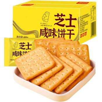 芝士咸味饼干零食小吃食品咸蛋黄味好吃的零食多口味饼干批发800g