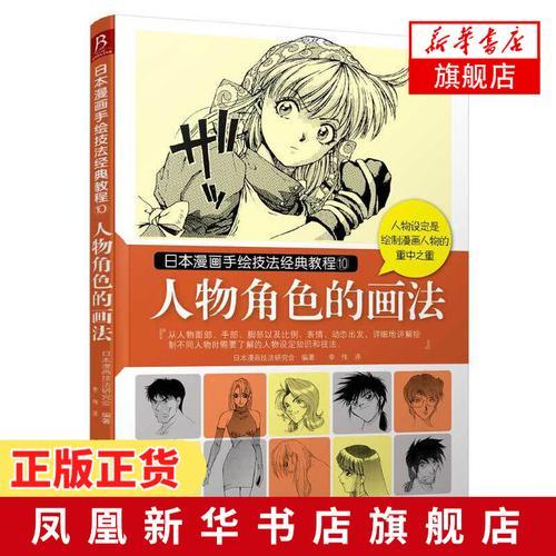 人物角色的画法 日本漫画手绘技法经典教程10 动漫人物细节绘画技巧