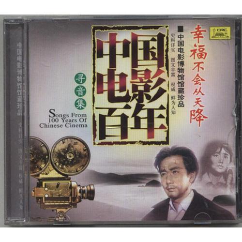 中国电影百年寻音集 幸福不会从天降 cd 中国电影博物