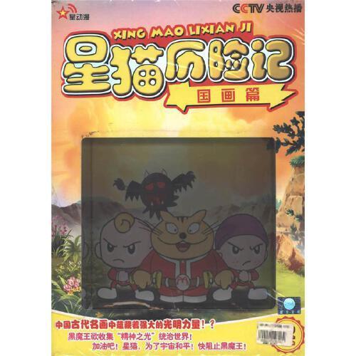 星猫历险记-国画篇(12vcd)