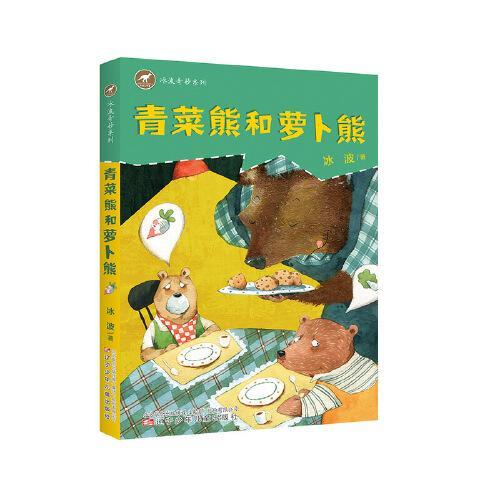 暑假阅读书籍 适合3-6-9-12岁的的儿童阅读的儿童童话故事书 小学生