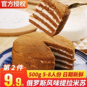 提拉米苏零食品俄罗斯原装风味千层蛋糕早餐点心面包甜品糕点500g