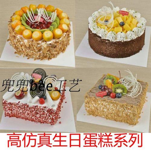 仿真蛋糕模型 塑胶蛋糕模型 生日蛋糕模型 酒店装饰