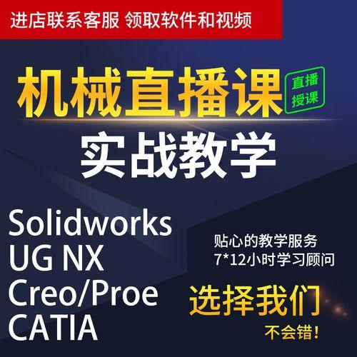 兆迪科技proe/creo/ug nx/solidworks机械设计教程在线培训直播课
