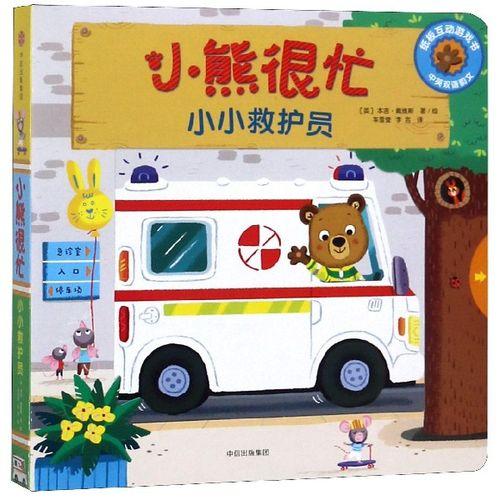 新华正版 小小救护员中英双语韵文小熊很忙 英本吉戴维斯车雪莹李言