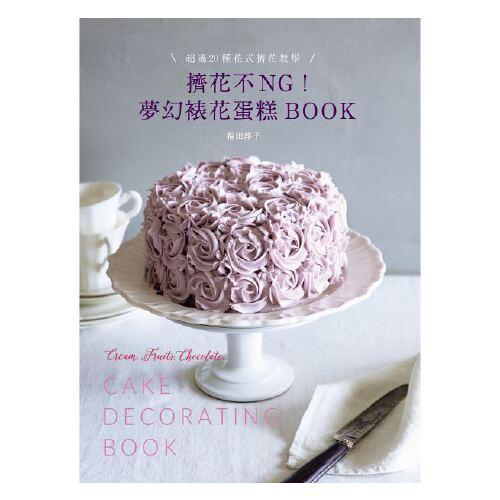 梦幻裱花蛋糕book 港台原版 挤