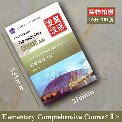 赠pdf版答案/现货正版/发展汉语初级综合2(第二版)/对外汉语长期进修
